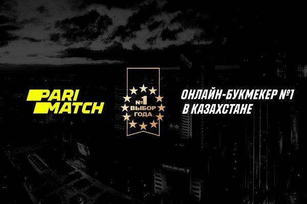 Parimatch признаны букмекером №1 в Казахстане