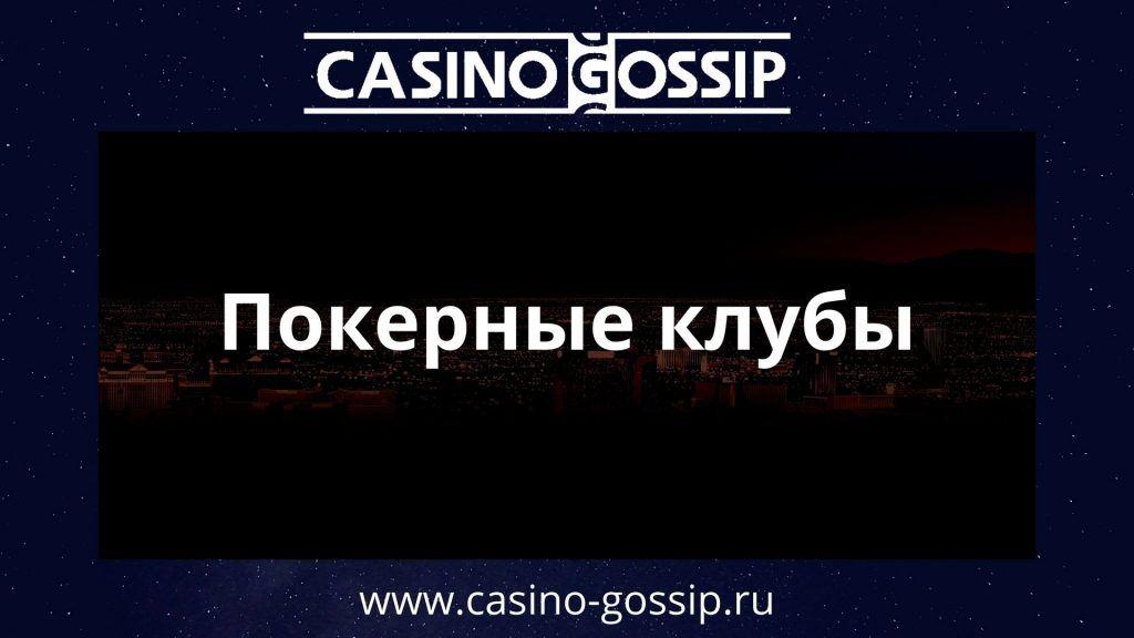 Покерные клубы