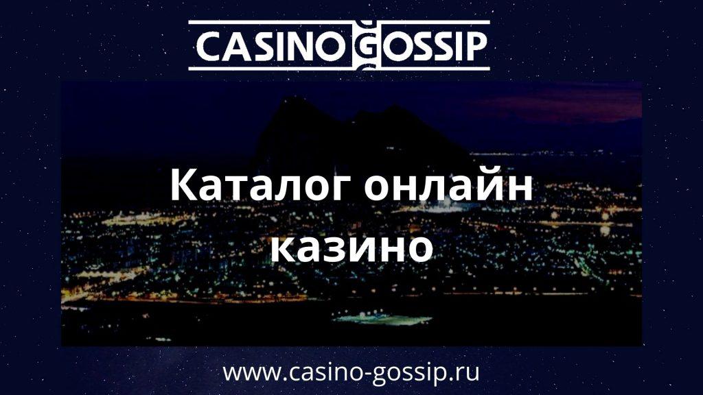 Каталог всех казино выплачивают ли деньги в казино вулкан