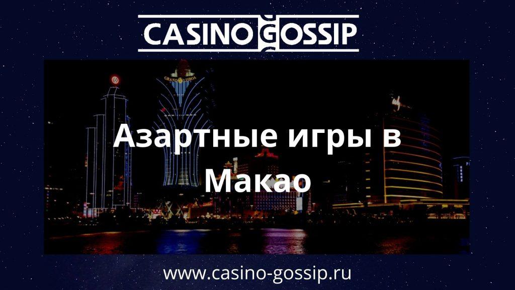 Азартные игры в Макао
