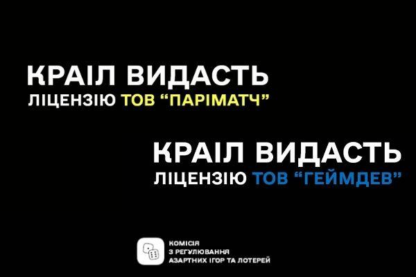 Новые лицензии на онлайн казино в Украине