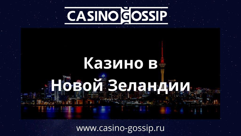 Онлайн казино в Новой Зеландии