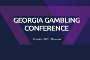 Встречайте Slotegrator на Georgia Gambling Conference