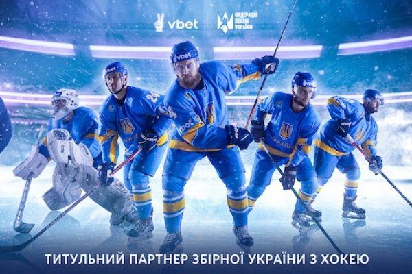VBET - титульный партнер сборной Украины по хоккею